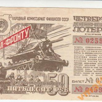 Лотерея 1944 год 50 рублей ТЫЛ-ФРОНТУ