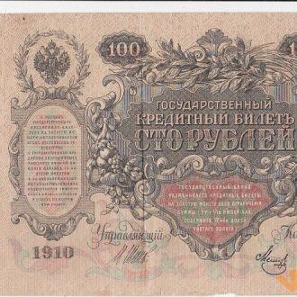Россия 100 рублей 1910 год Шипов - Метц