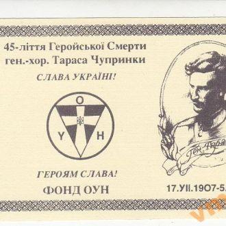 Фонд ОУН 50 долларов UNC Тарас Чупринка
