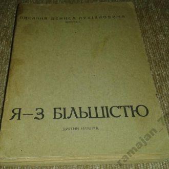 Денис Лукіянович. Я - з більшістю. Львів, 1935р.