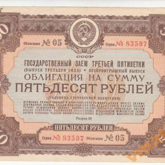 Облигация 50 рублей 1940 год СОСТОЯНИЕ