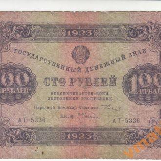 100 рублей 1923 год 2-й выпуск Оникер
