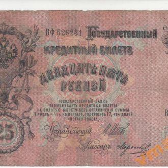 25 руб 1909 г Шипов Морозов имперское правительс