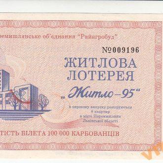 Житлова ЛОТЕРЕЯ Перемишляни 1995 рік