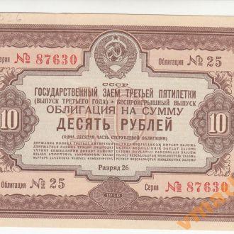 Облигация 10 рублей 1940 год aUNC