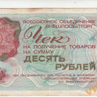 Внешпосылторг 10 рублей 1976 год серия Б