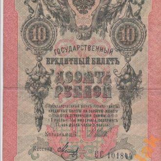10 рублей 1909 год Шипов Метц