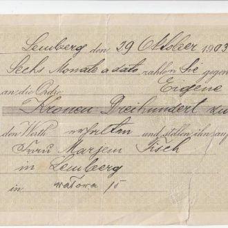Вексельн. бумага 40 геллеров 1898 г Львов 1903 г