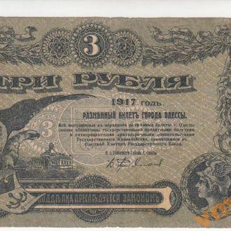 Одесса 3 рубля 1917 год серия З