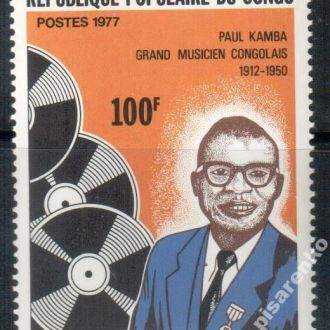Конго 1977 Пол Камба MNH