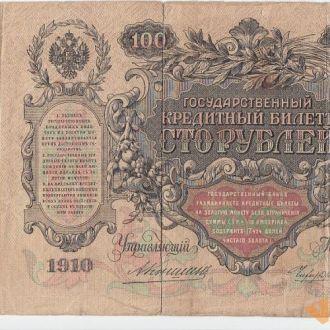 100 рублей 1910 год Коншин Чихиржин империя