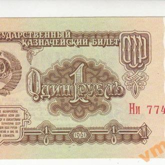 1 рубль 1961 год серия Ни UNC
