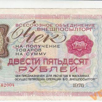 Чек ВНЕШПОСЫЛТОРГ 250 рублей 1976 год