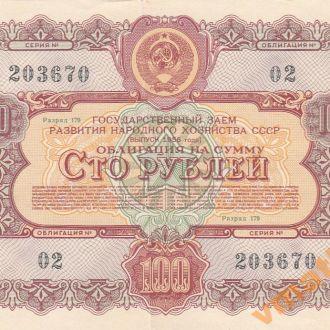Облигации 100 рублей 1956 год