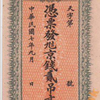КИТАЙ 2 Tiao = 98 медных монет 1918 год UNC