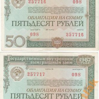 Облигация 50 рублей 1982 год 2 шт №№ подряд