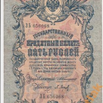 5 рублей 1909 год Коншин Барышев
