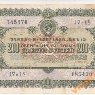 Облигации 200 рублей 1955 год