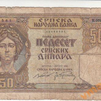 Сербия 50 динар 1941 год