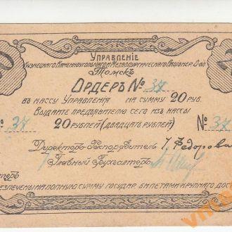 ТОМСК Кузнец Каменоугол Металург АО 20 руб 1921 г