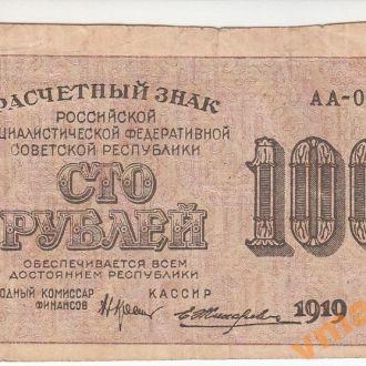100 рублей 1919 год Жихарев