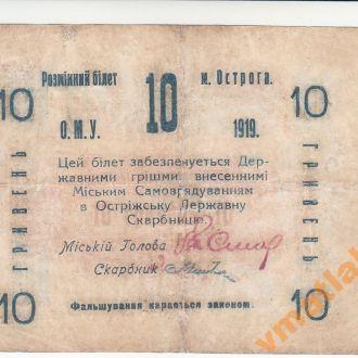 Острог 10 гривен 1919 год