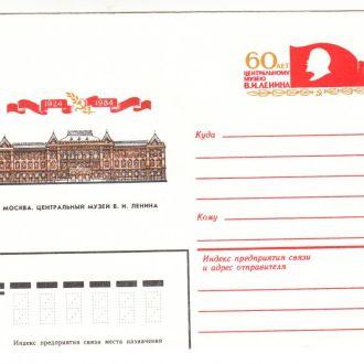 1984 СССР Конверт с ОМ № 97 Музей Ленина