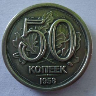 50 копеек 1953 года  (пробная) КОПИЯ