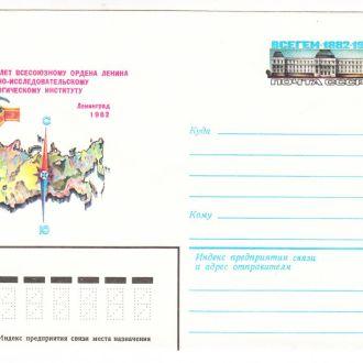 1981 СССР Конверт с ОМ №69 Институт ВСЕГЕИ