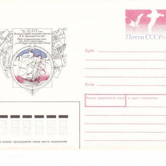 1988 Конверт СССР с ОМ.№137 Прончищев