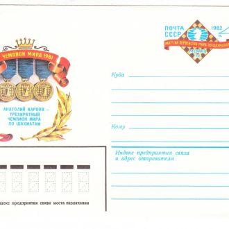 1982 СССР Конверт с ОМ №75 Первенство мира по шахм