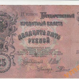 25 руб 1909 г Шипов Родионов имперское правительс
