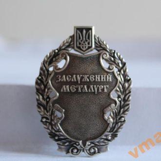 Заслуженый Металург СЕРЕБРО Львовский ЮЗ
