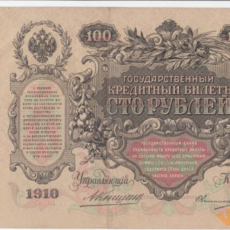 100 рублей 1910 год Коншин Овчинников