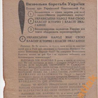 Листівка №2 ВЛАСОВ про Український Повстанськ. Рух
