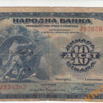 Королевство СЕРБИЯ ХОРВАТИЯ СЛОВЕНИЯ 10 динар 1920
