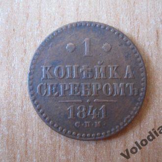 1 копейка серебром. 1841. С.П.М. Россия.