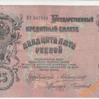 25 рублей 1909 год Коншин Чихиржин