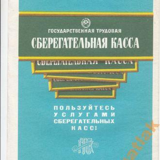 Государственная трудовая СБЕРКАССА, рекламка 1974