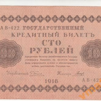 100 рублей 1918 год Гальцов В/з 100 ЗЕРКАЛЬНО