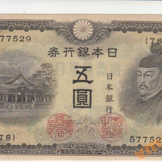 Япония 5 иен 1944 год UNC