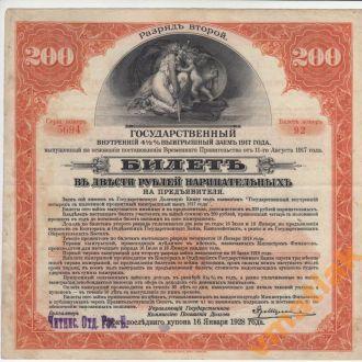 ЧИТА ОГБ надпечатка на 200 руб 1917 г II разряд