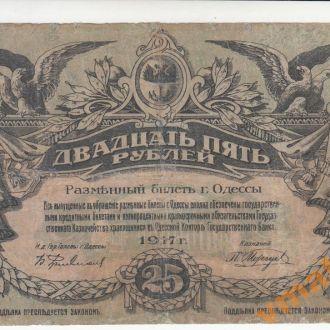 Одесса 25 рублей 1917 год с водяным знаком серия Д