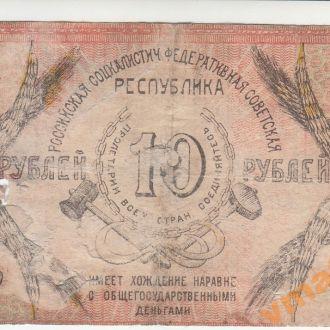 Северный Кавказ 10 рублей 1918 год