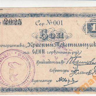 ПЕТЕРБУРГ Красный Текстильщик 1 червон руб 1923 г
