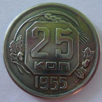 25 копеек 1955 года  (пробная) КОПИЯ