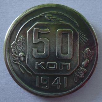 50 копеек 1941 года  (пробная) КОПИЯ