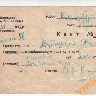 КРЕМЕНЕЦ КВИТ на 200 карбованцев 1942 год (налог)
