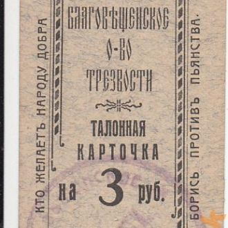 БЛАГОВЕЩЕНСК о-во ТРЕЗВОСТИ  3 рубля UNC