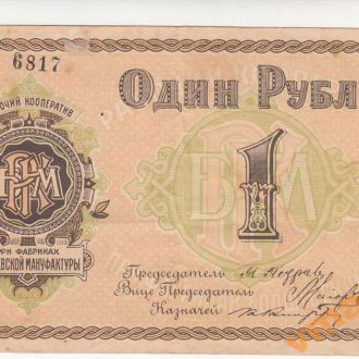 БОЛШЕВО раб. кооп. БОЛШЕВСКАЯ МАНУФАКТУРА 1 рубль